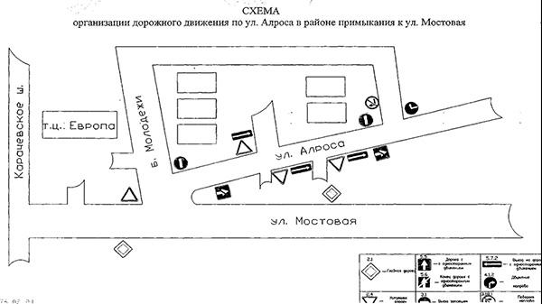 Изменится схема движения и по улице Алроса в районе примыкания к ул. Мостовой.